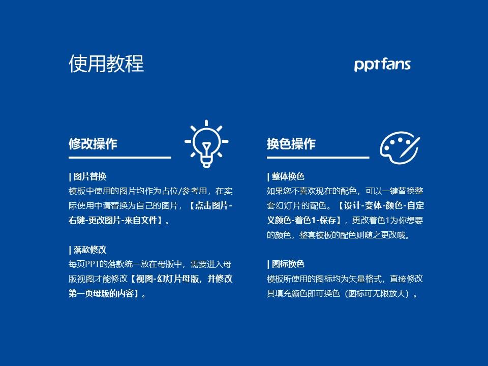 辽宁经济职业技术学院PPT模板下载_幻灯片预览图37