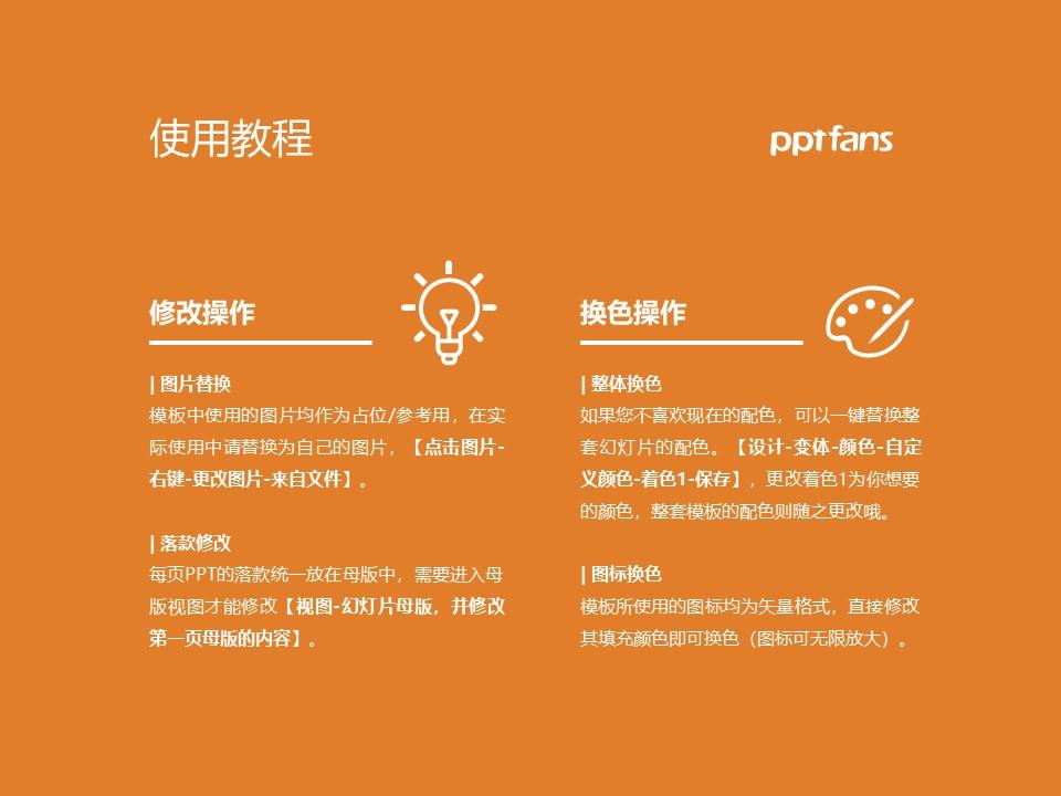 辽宁机电职业技术学院PPT模板下载_幻灯片预览图37