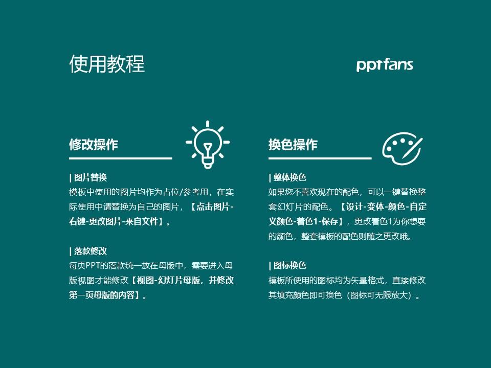辽宁职业学院PPT模板下载_幻灯片预览图37