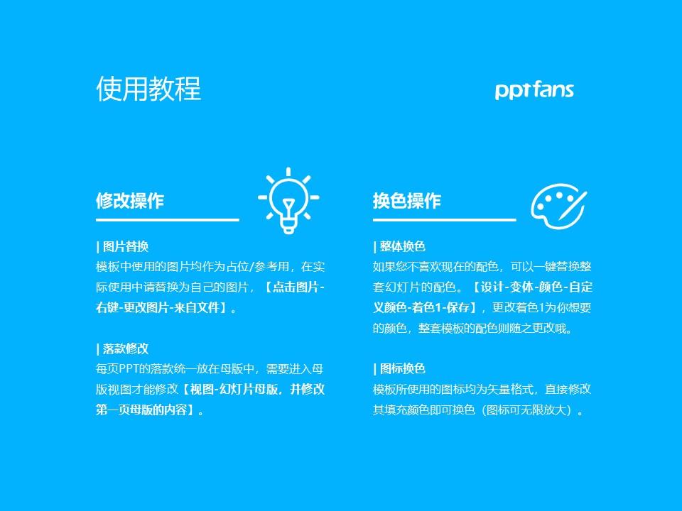 沈阳航空职业技术学院PPT模板下载_幻灯片预览图37