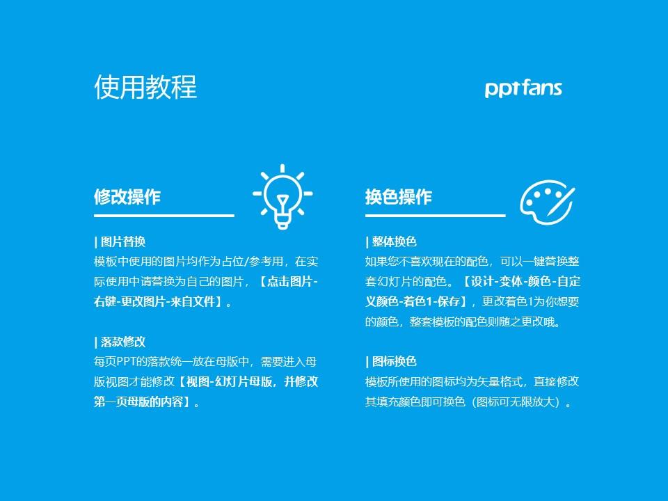 辽宁水利职业学院PPT模板下载_幻灯片预览图37