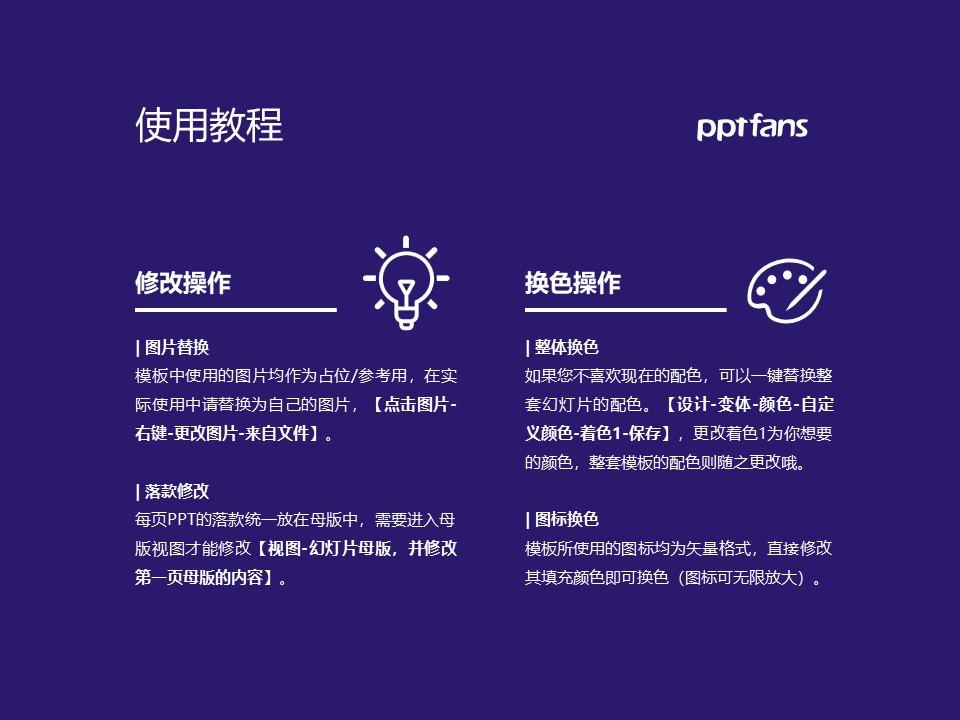 辽宁轻工职业学院PPT模板下载_幻灯片预览图37