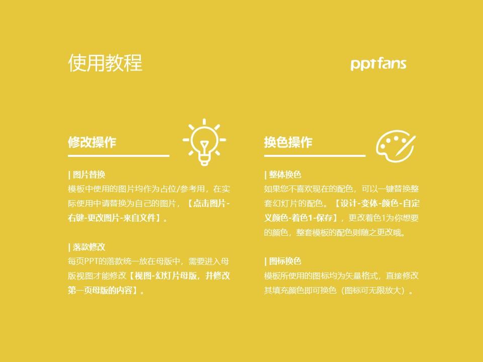 辽宁政法职业学院PPT模板下载_幻灯片预览图37