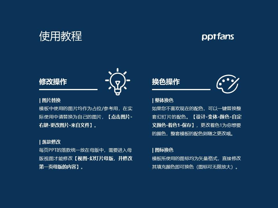 辽宁建筑职业学院PPT模板下载_幻灯片预览图37