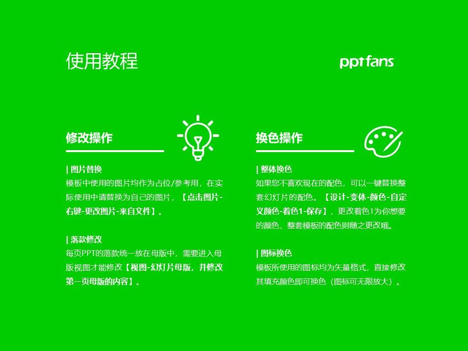 辽宁铁道职业技术学院PPT模板下载_幻灯片预览图37