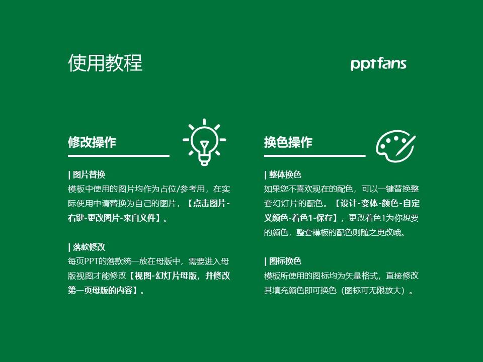 辽宁地质工程职业学院PPT模板下载_幻灯片预览图37