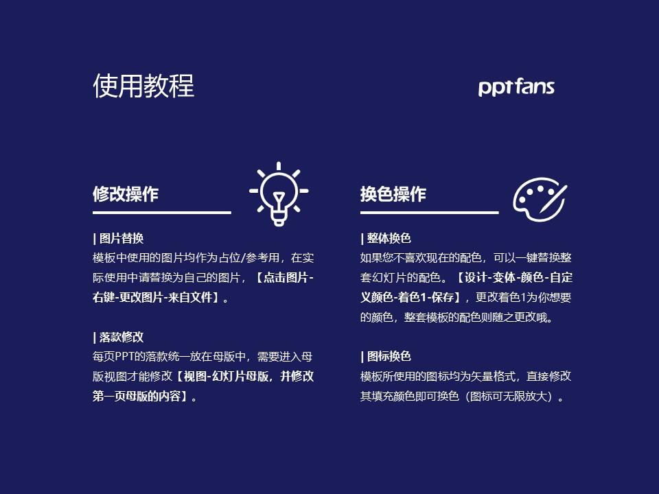 辽宁轨道交通职业学院PPT模板下载_幻灯片预览图37