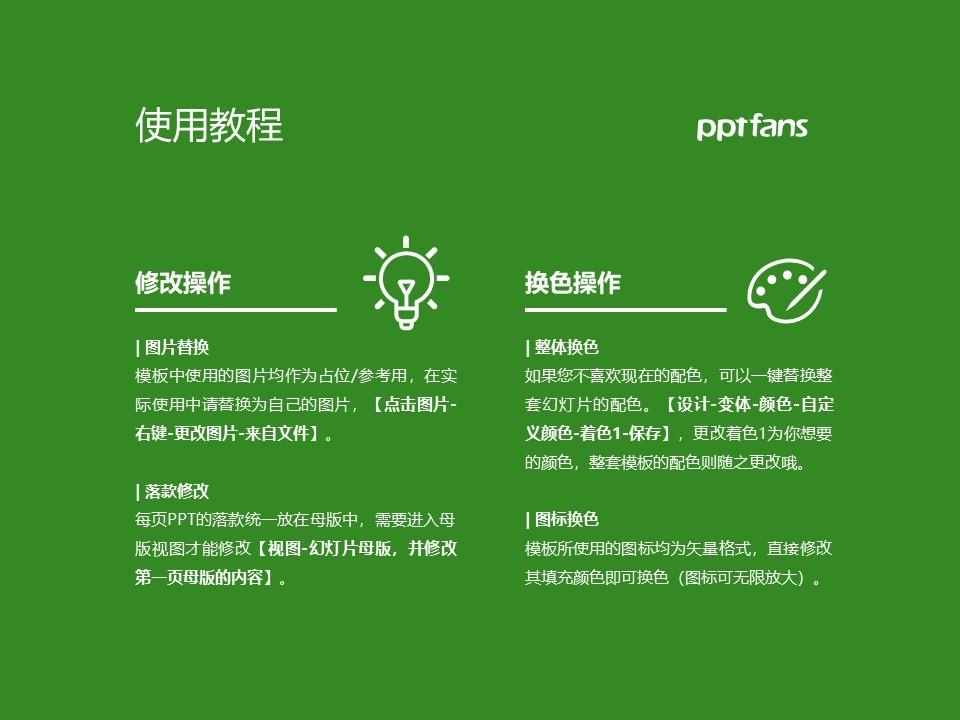 抚顺师范高等专科学校PPT模板下载_幻灯片预览图37
