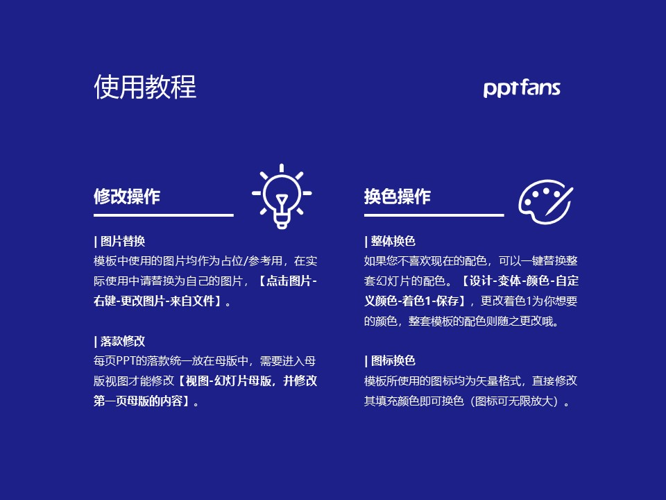 朝阳师范高等专科学校PPT模板下载_幻灯片预览图37