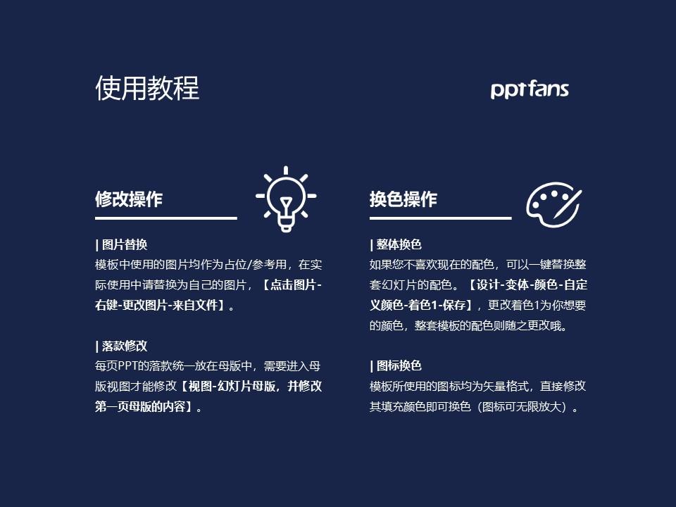 辽宁何氏医学院PPT模板下载_幻灯片预览图37
