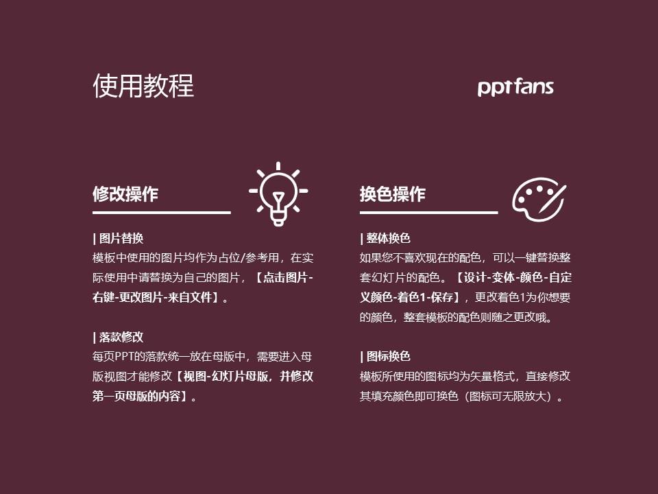 辽宁交通高等专科学校PPT模板下载_幻灯片预览图37