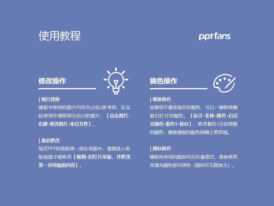 锦州师范高等专科学校PPT模板下载_幻灯片预览图37