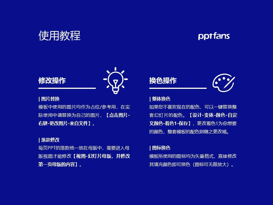 沈阳工学院PPT模板下载_幻灯片预览图37