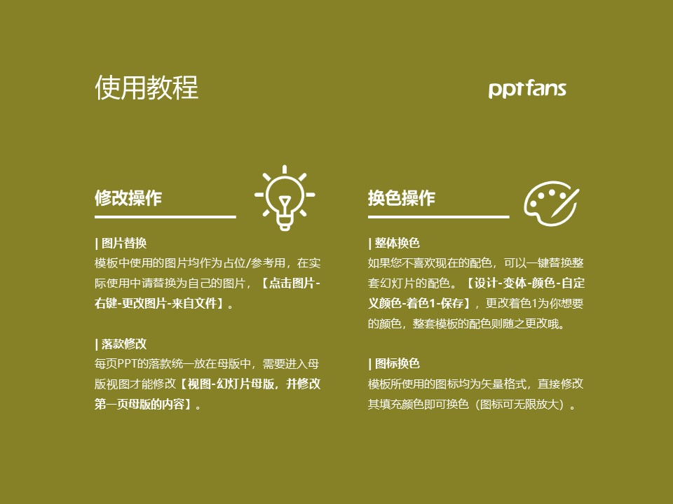 沈阳药科大学PPT模板下载_幻灯片预览图37