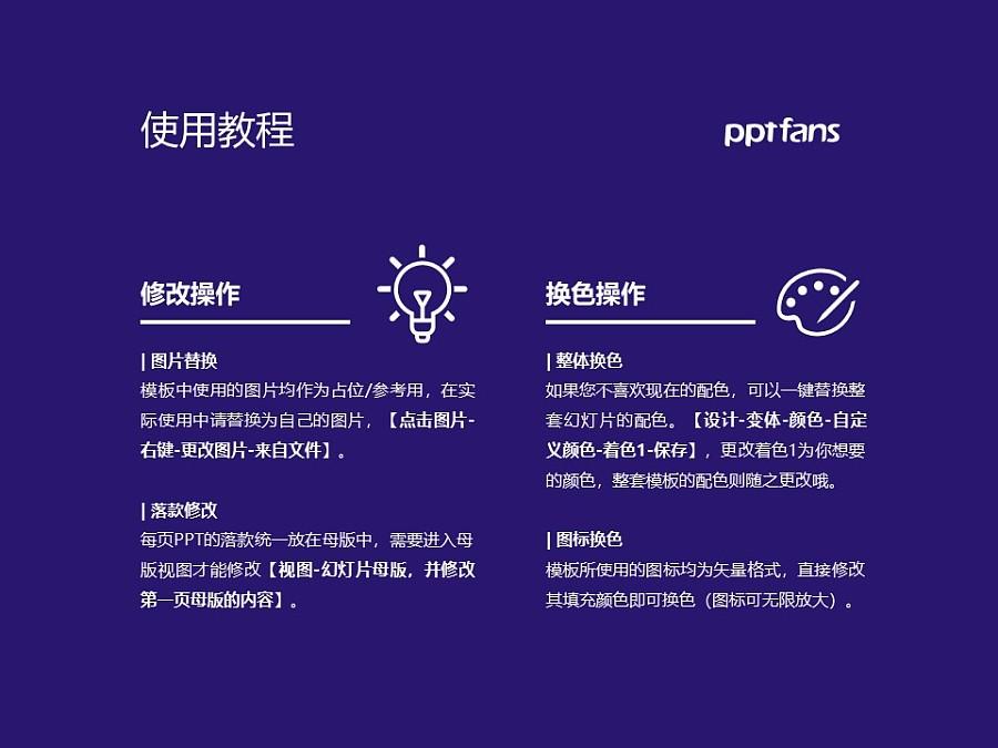 大连工业大学PPT模板下载_幻灯片预览图37