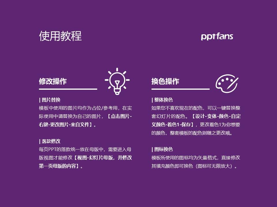 辽宁石油化工大学PPT模板下载_幻灯片预览图37