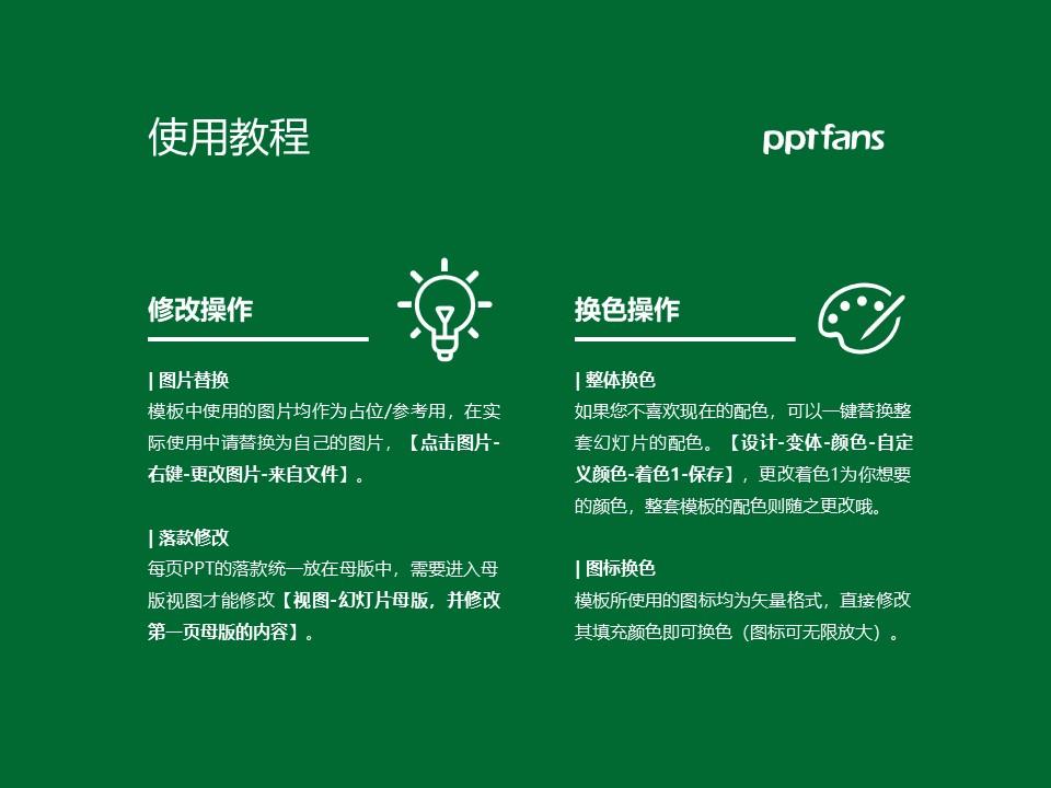 辽宁科技大学PPT模板下载_幻灯片预览图37