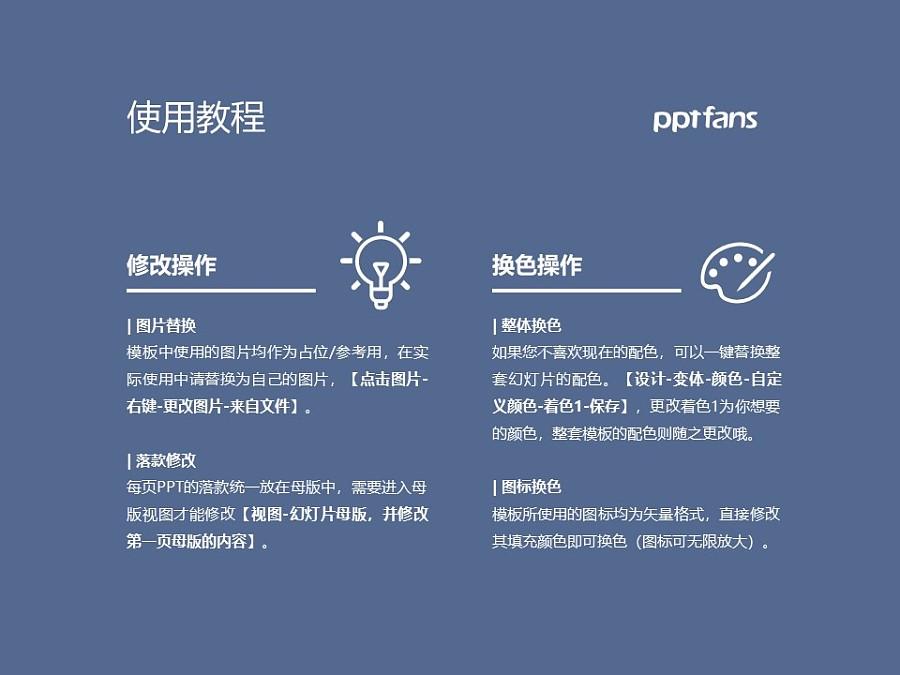 沈阳航空航天大学PPT模板下载_幻灯片预览图37