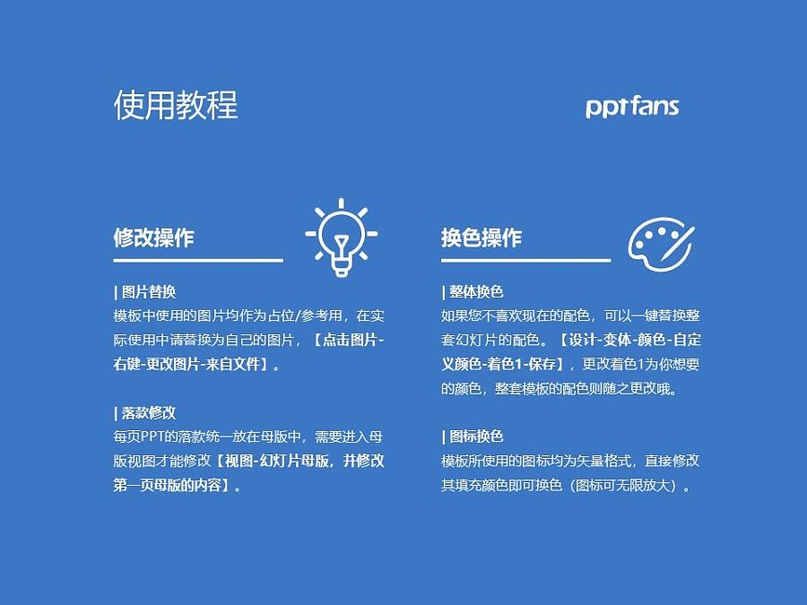 福建警察学院PPT模板下载_幻灯片预览图37