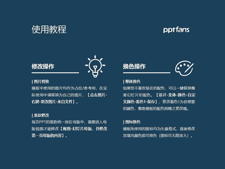 福建工程学院PPT模板下载_幻灯片预览图37