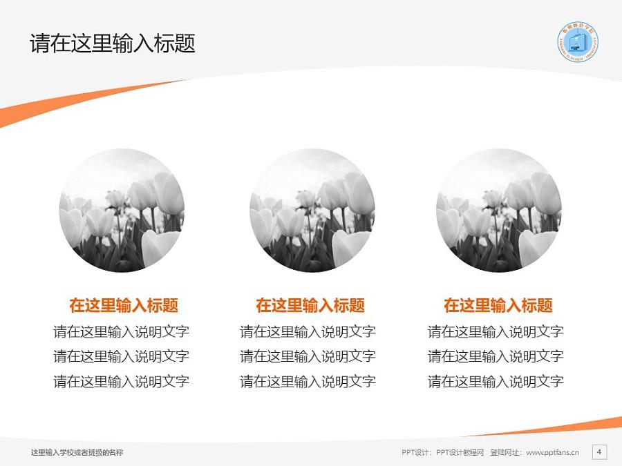 忻州师范学院PPT模板下载_幻灯片预览图4