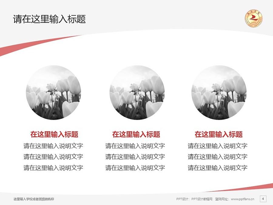 长治学院PPT模板下载_幻灯片预览图4