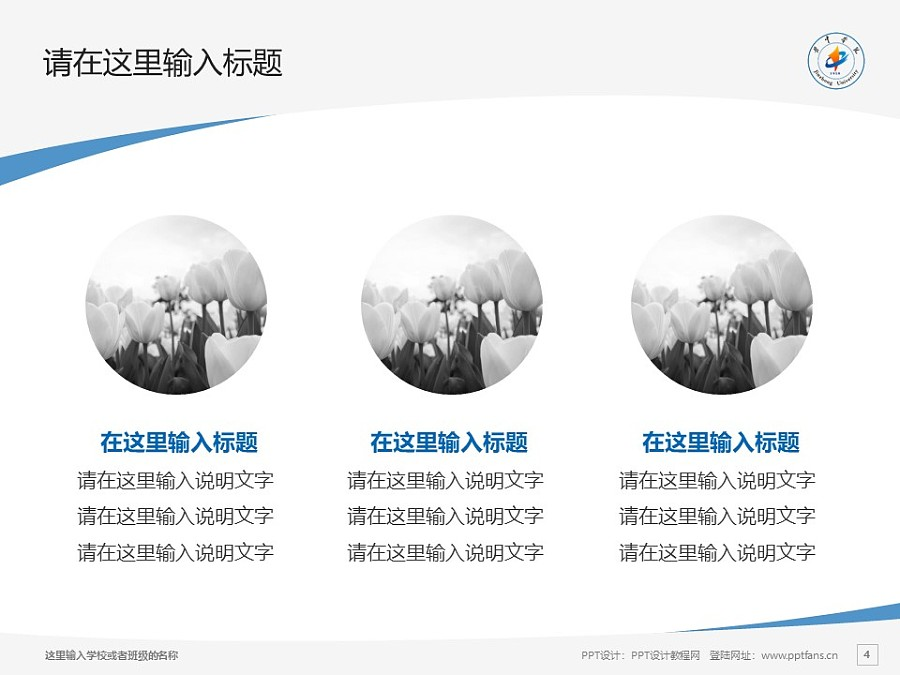 晋中学院PPT模板下载_幻灯片预览图4
