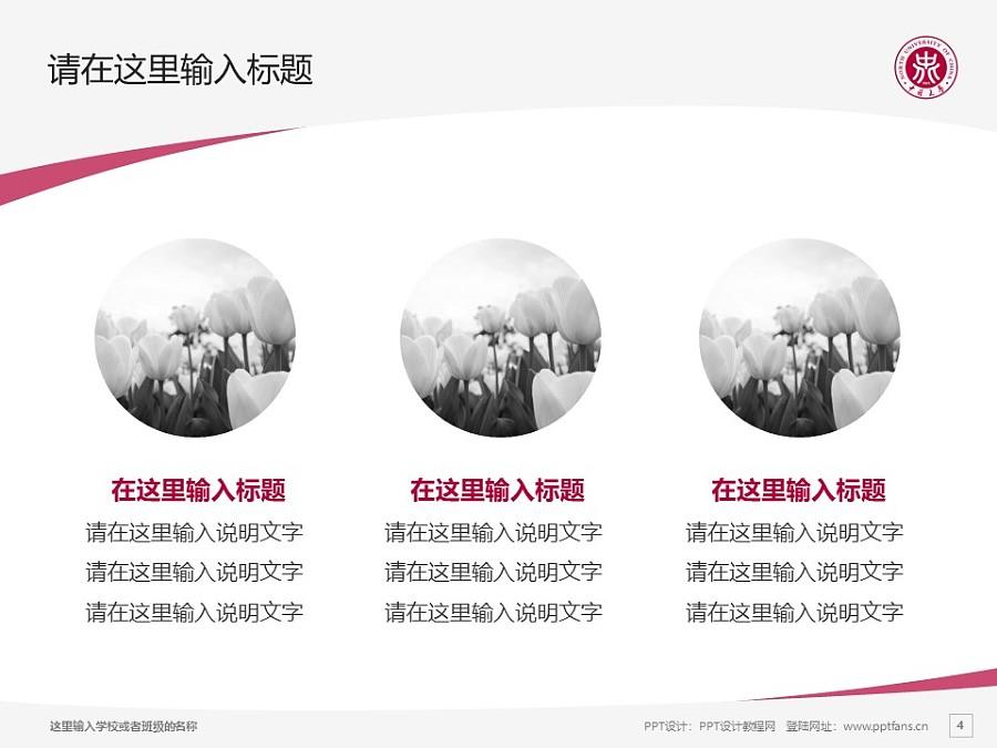 中北大学PPT模板下载_幻灯片预览图4
