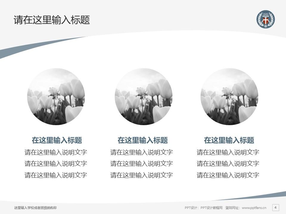 台湾中原大学PPT模板下载_幻灯片预览图4