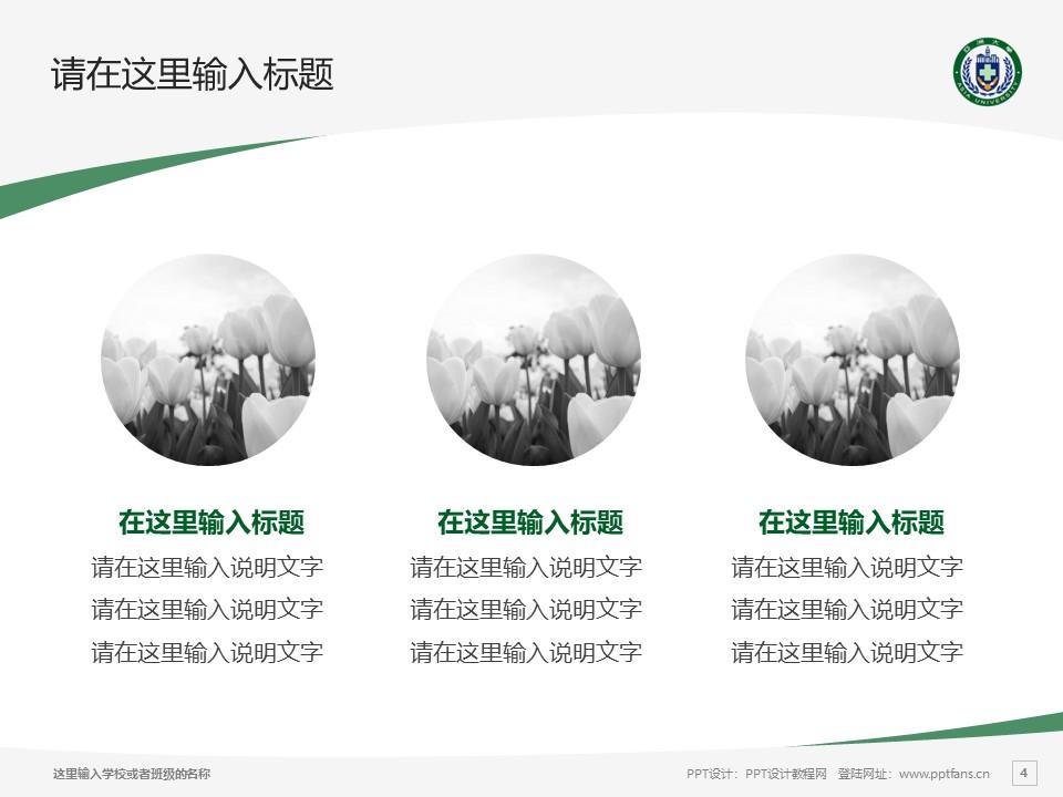 台湾亚洲大学PPT模板下载_幻灯片预览图4
