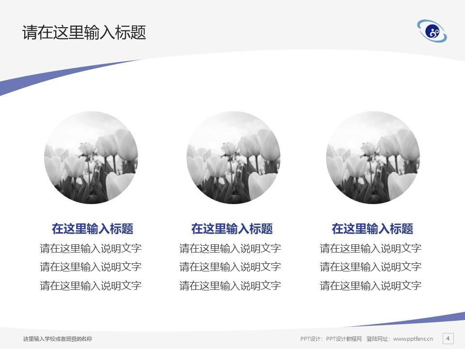 台湾宜兰大学PPT模板下载_幻灯片预览图4