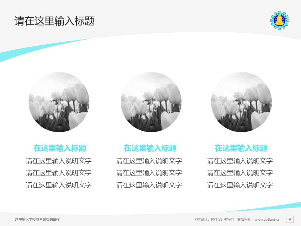 彰化师范大学PPT模板下载_幻灯片预览图4