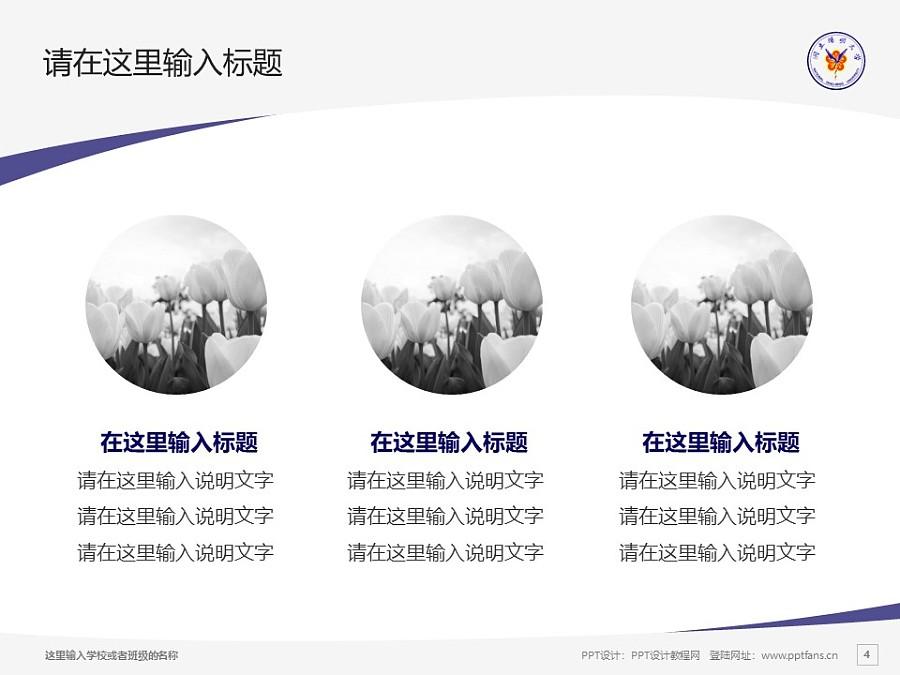 台湾阳明大学PPT模板下载_幻灯片预览图4