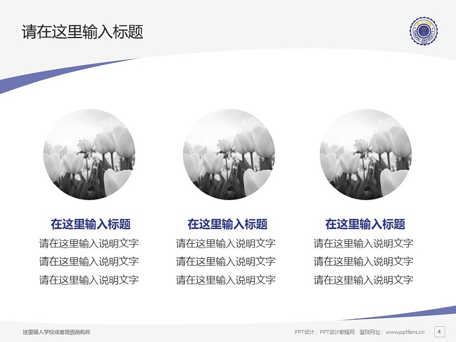 台湾东海大学PPT模板下载_幻灯片预览图4