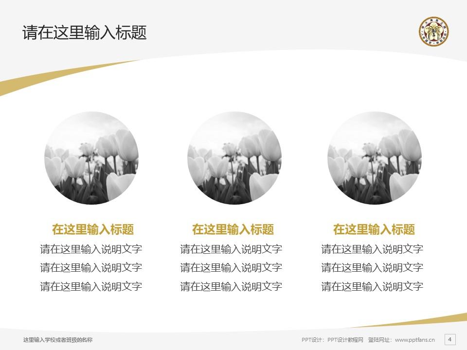 台湾大学PPT模板下载_幻灯片预览图4