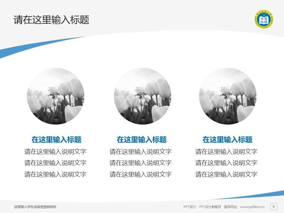 澳门科技大学PPT模板下载_幻灯片预览图4
