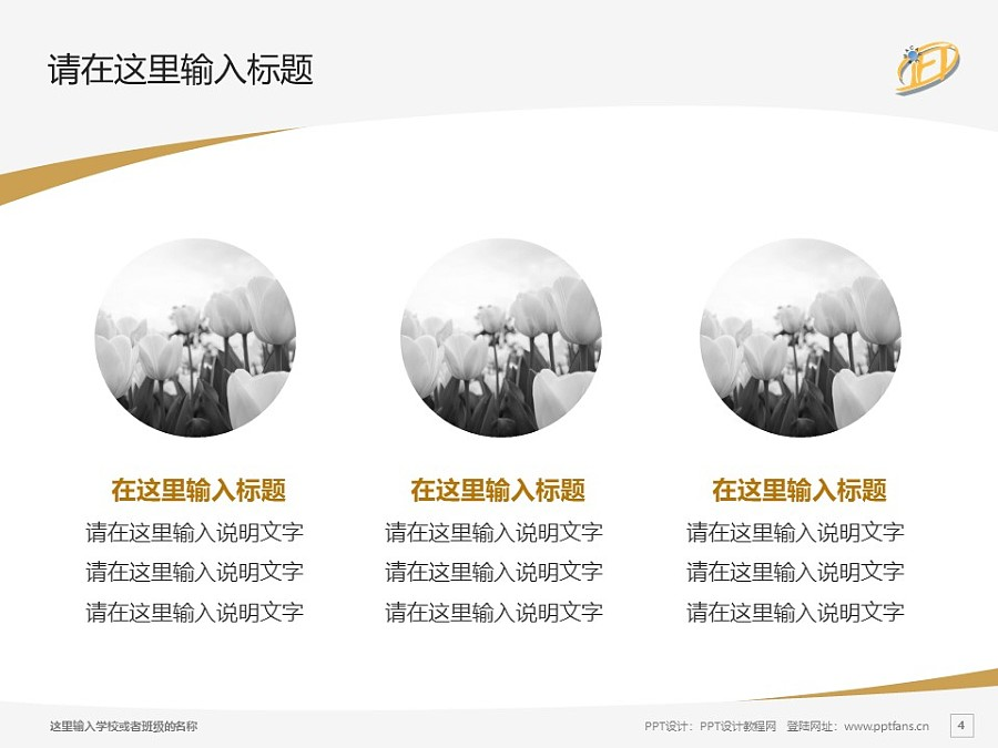 澳门旅游学院PPT模板下载_幻灯片预览图4