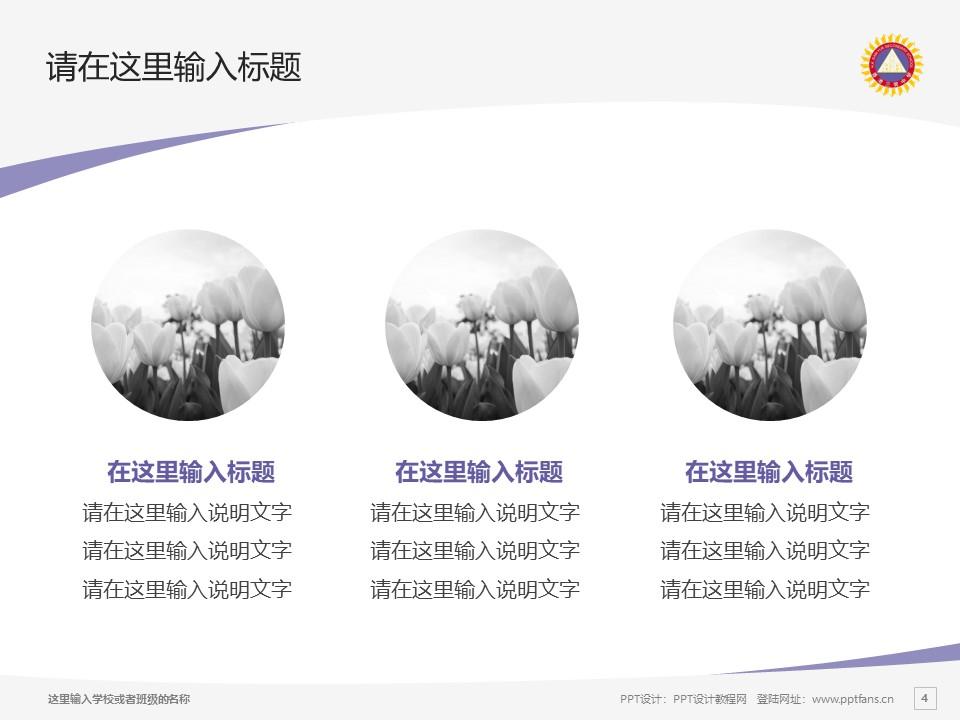 香港三育书院PPT模板下载_幻灯片预览图4