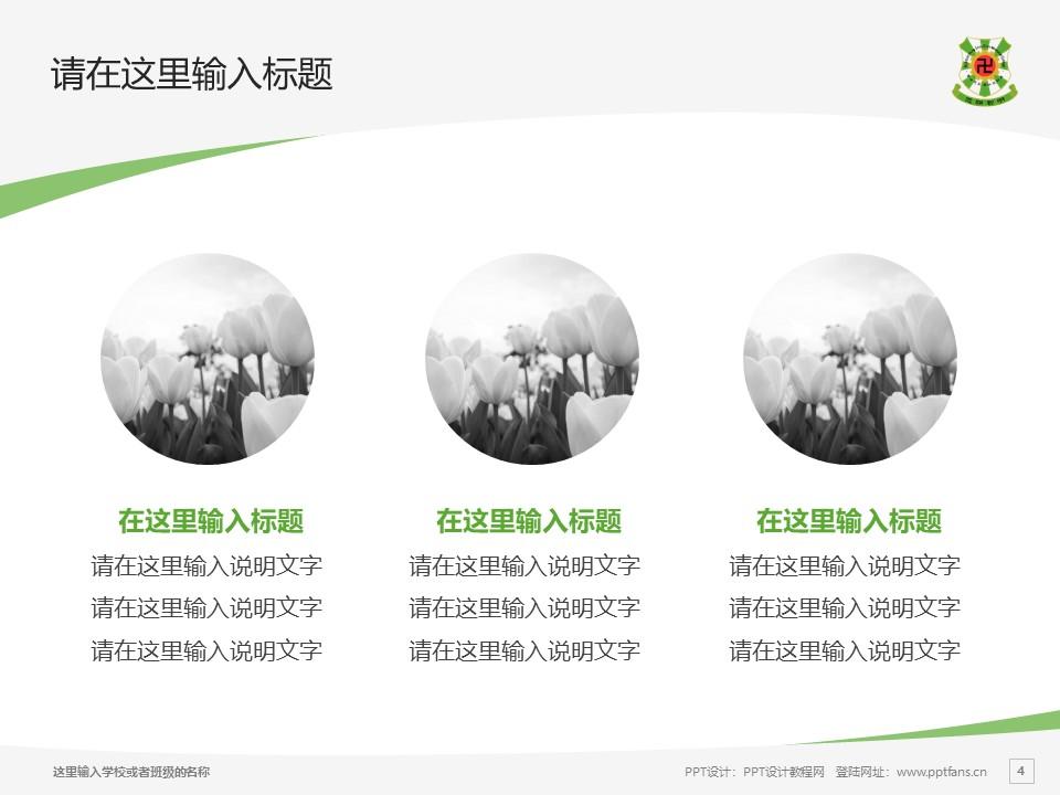 佛教孔仙洲纪念中学PPT模板下载_幻灯片预览图4