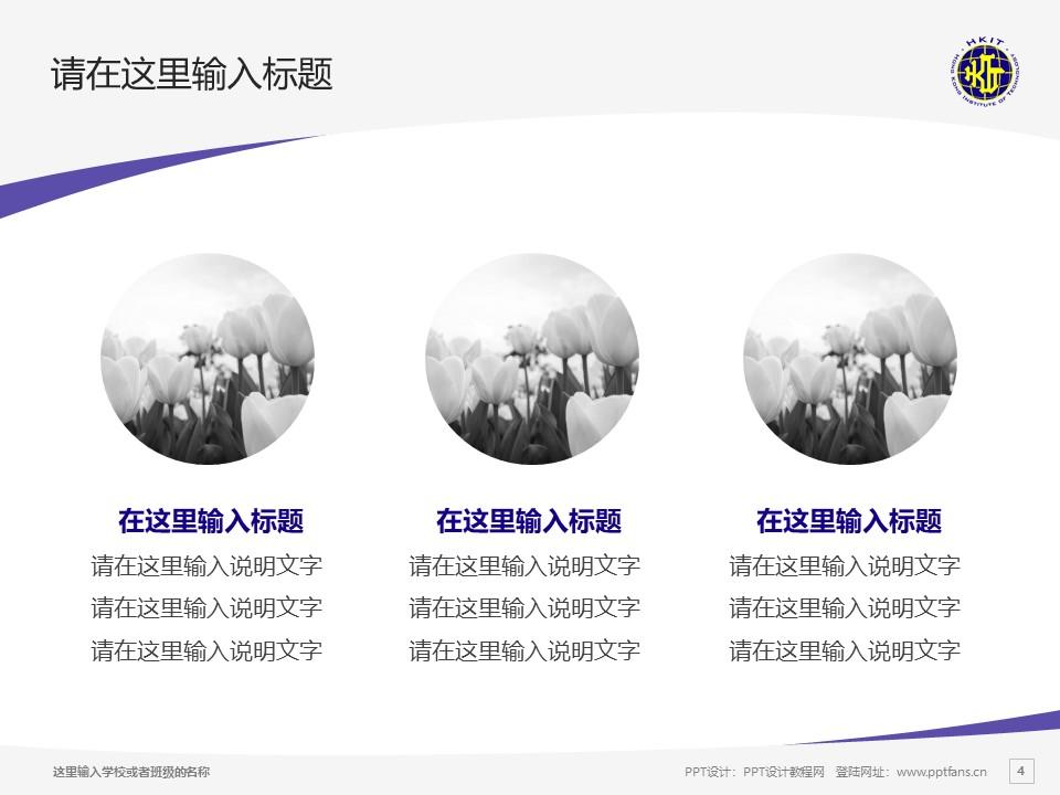 香港科技专上书院PPT模板下载_幻灯片预览图4