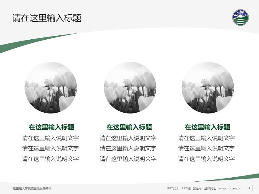 珠海学院PPT模板下载_幻灯片预览图4