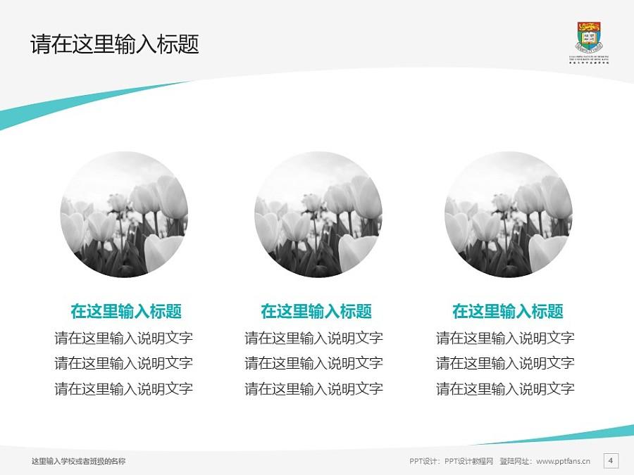 香港大学李嘉诚医学院PPT模板下载_幻灯片预览图4