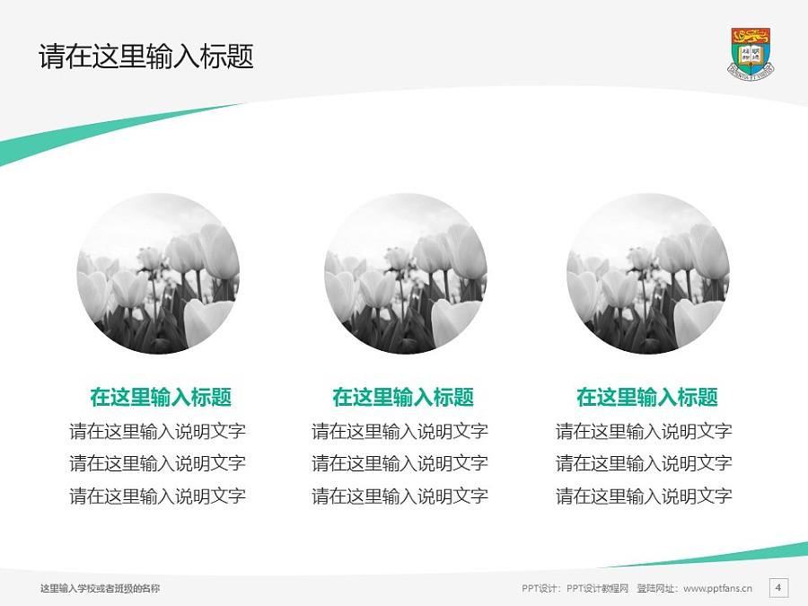 香港大学PPT模板下载_幻灯片预览图4