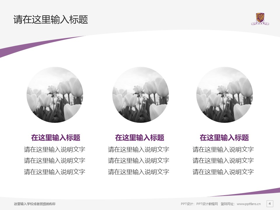 The Chinese University of Hong Kong powerpoint template download | 香港中文大学PPT模板下载_幻灯片预览图4