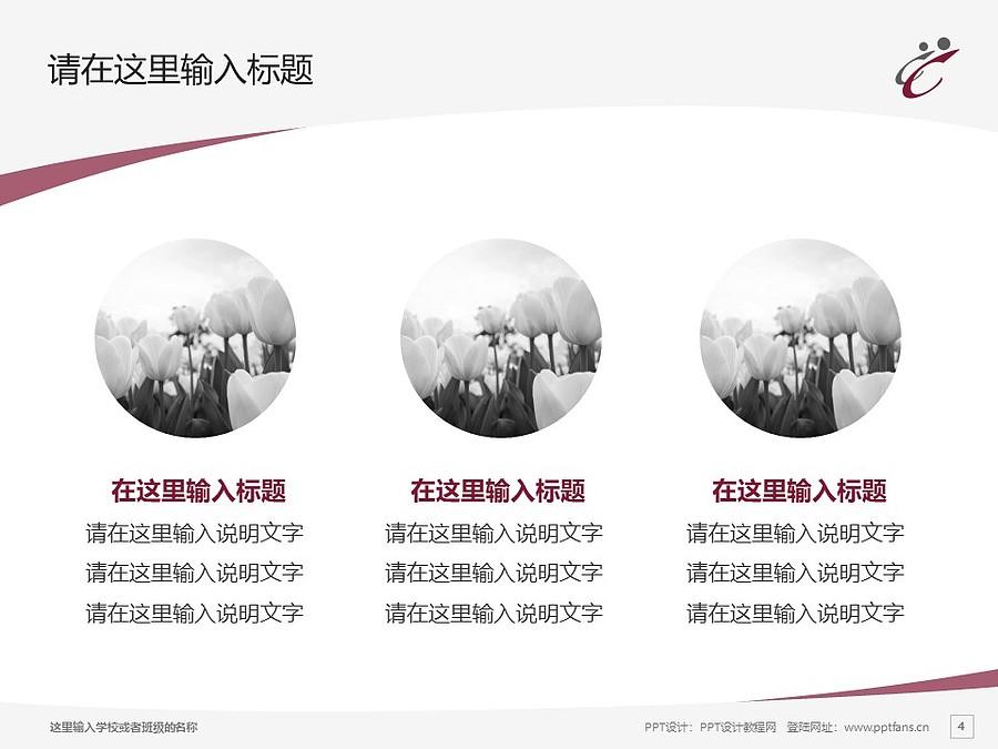 香港专上学院PPT模板下载_幻灯片预览图4