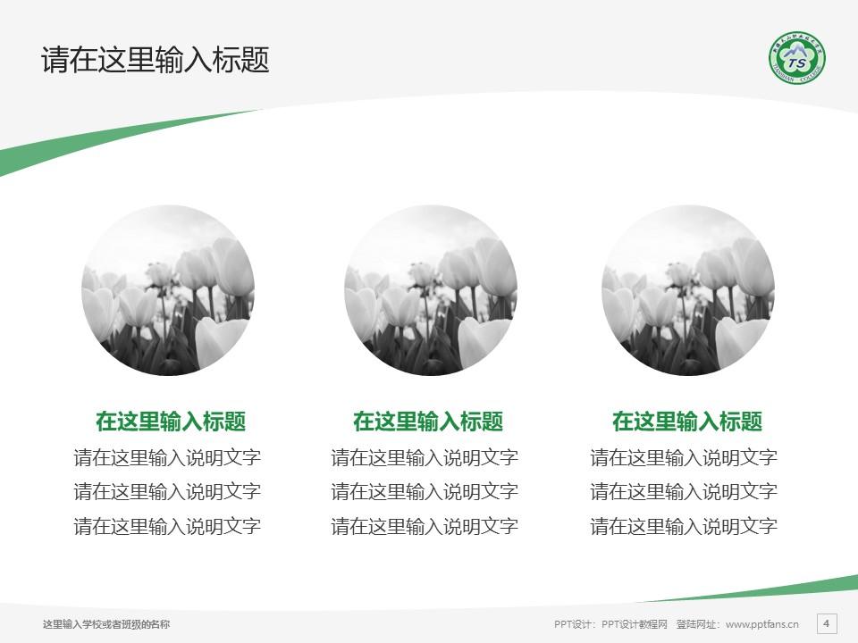 新疆天山职业技术学院PPT模板下载_幻灯片预览图4