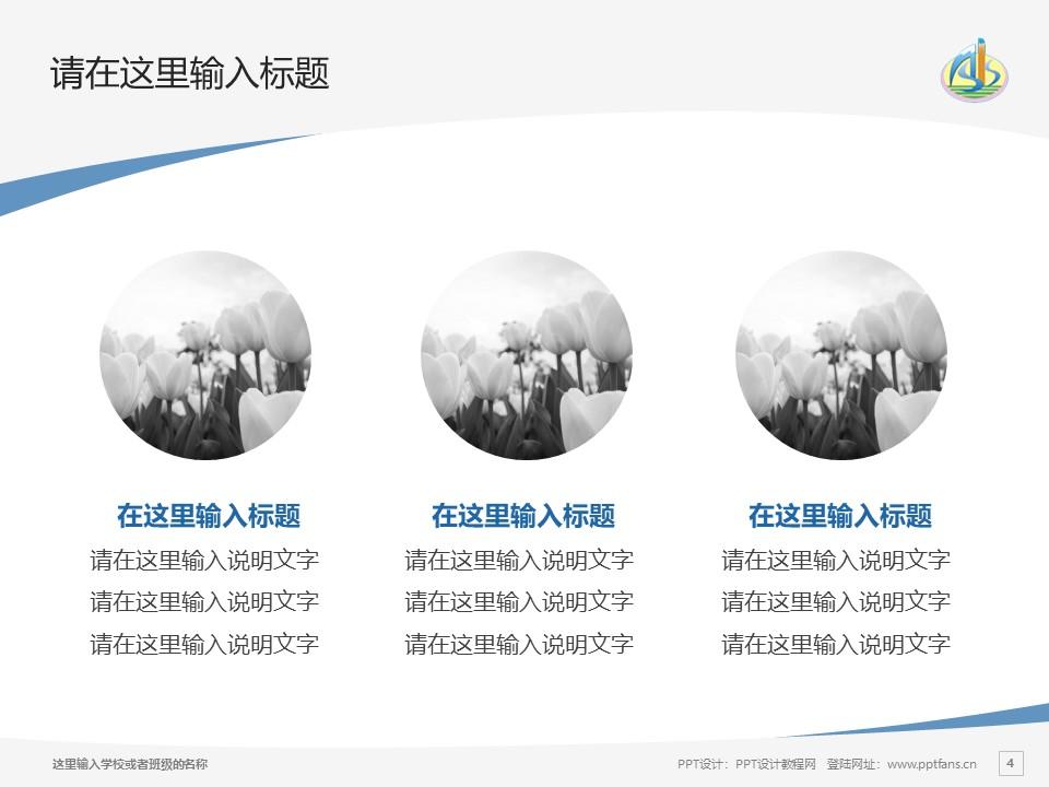 阿克苏职业技术学院PPT模板下载_幻灯片预览图4