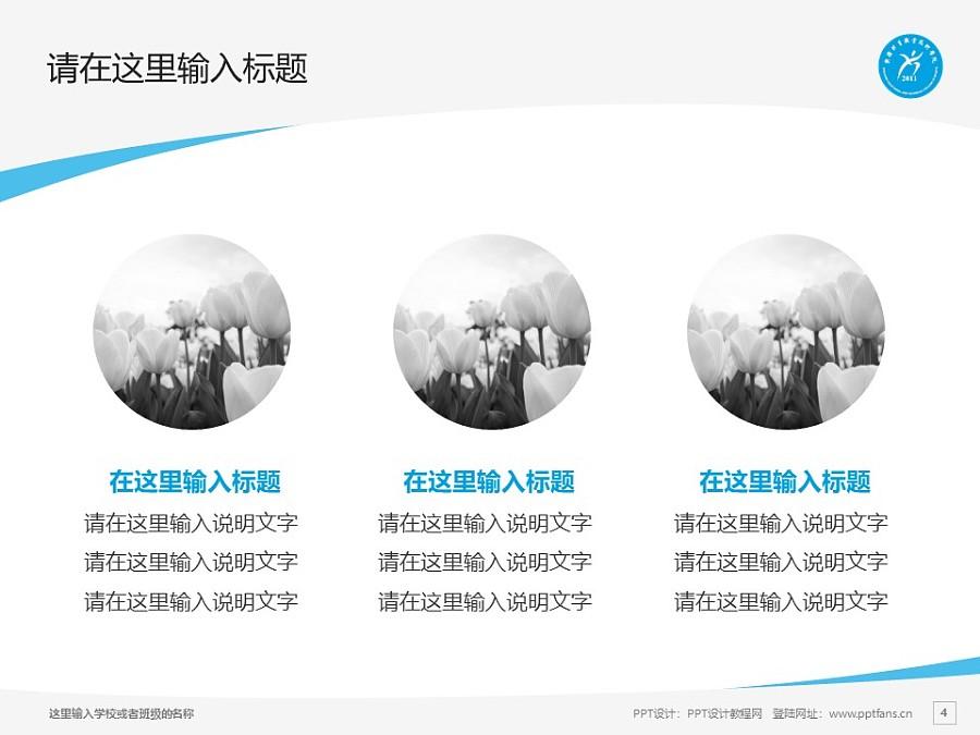 新疆体育职业技术学院PPT模板下载_幻灯片预览图4