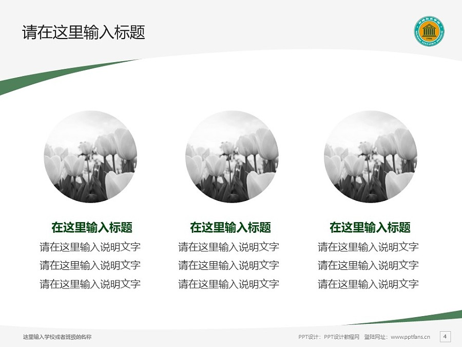 新疆师范高等专科学校PPT模板下载_幻灯片预览图4