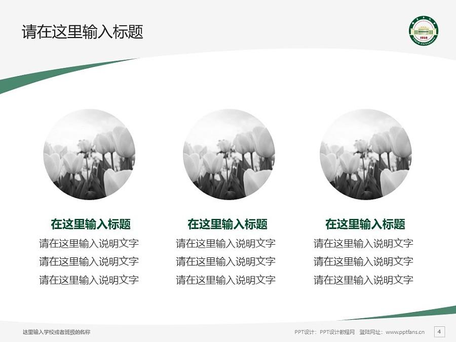 塔里木大学PPT模板下载_幻灯片预览图4